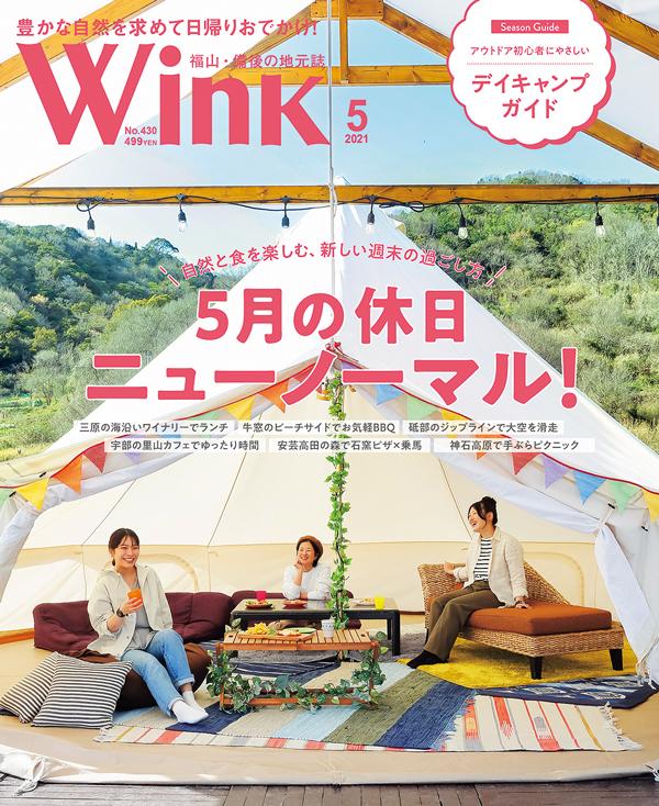 掲載情報 2021年5月 Wink 福山・備後版