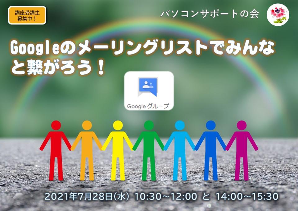 Googleのメーリングリストでみんなと繋がろう(7月28日開催)
