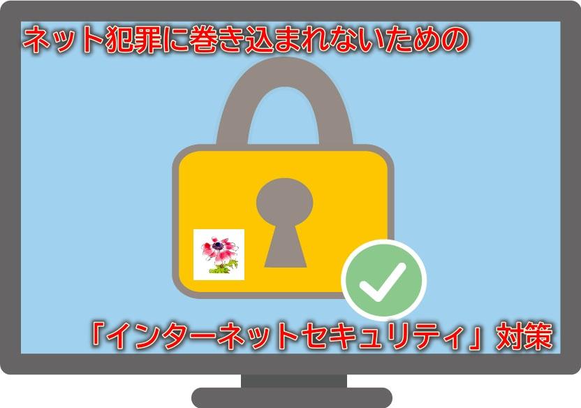 『ネット犯罪に巻き込まれないための「インターネットセキュリティ」対策』
