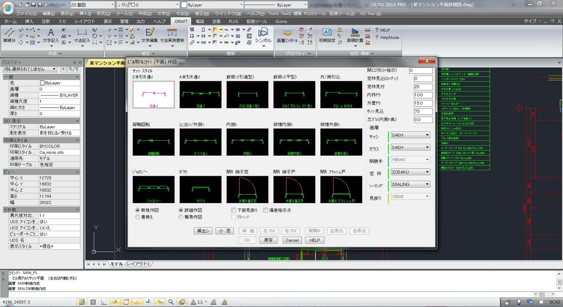 RC、S、SRCや木造(在来、2x4)など建築構造に応じた機能を搭載。