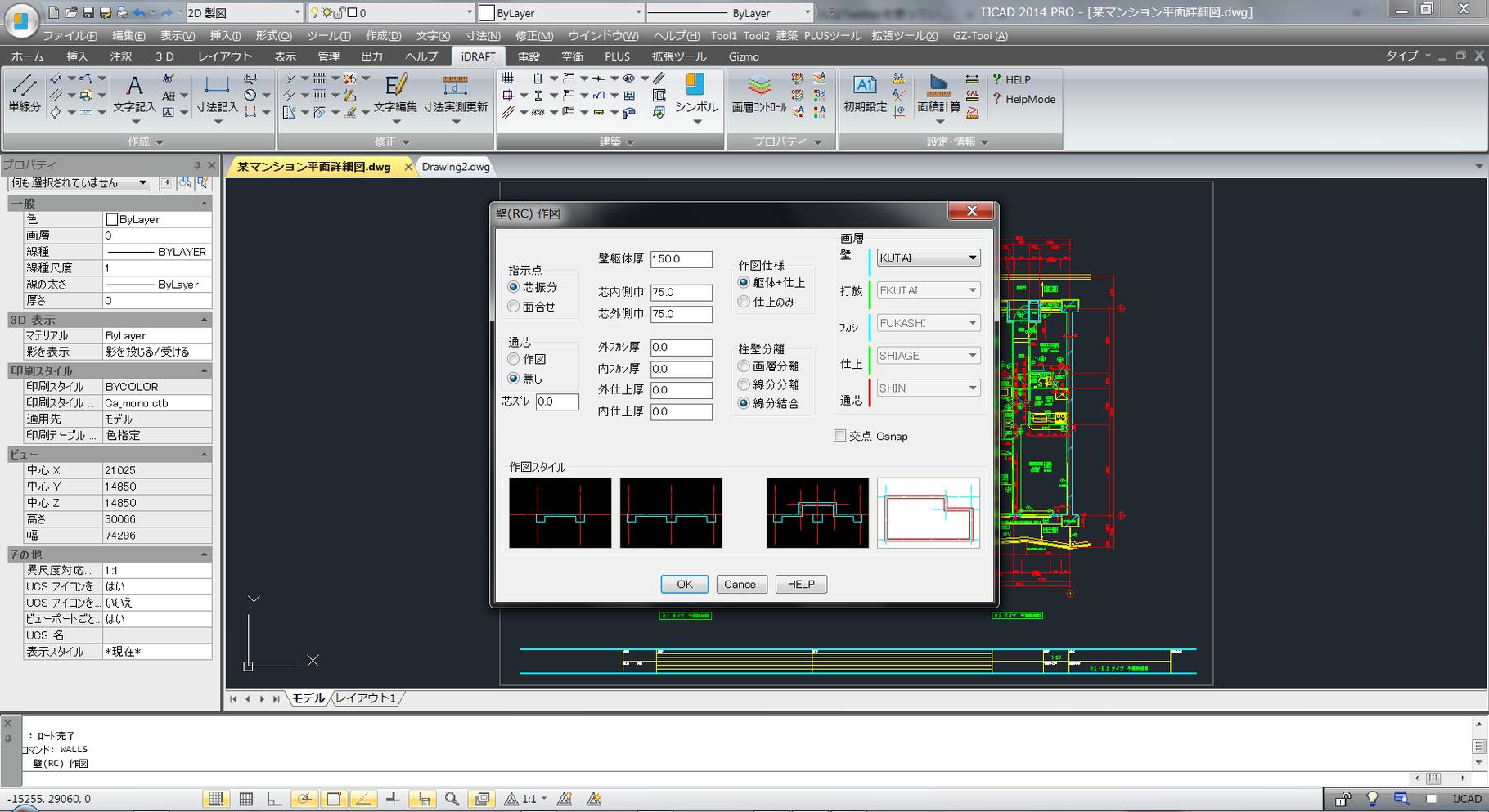 壁や柱などの作図は、パラメータ指定で素早く作図が可能