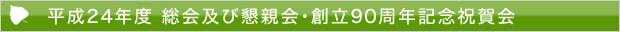 平成24年度 総会・懇親会