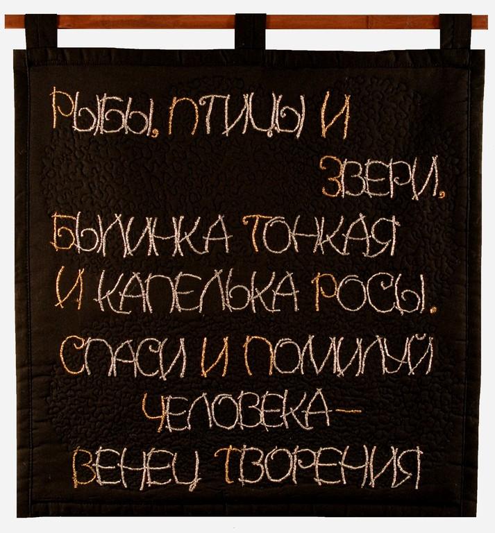 La preghiera per gli uomini/ Молитва о человеке (фрагмент/frammento)