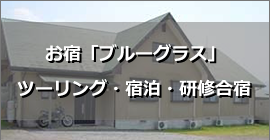 阿蘇高森レストラン 旨乃蔵と山荘