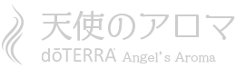 ドテラエッセンシャルオイル 天使のアロマ公式ホームページ