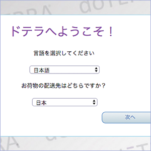 doTERRA社公式ホームページの会員ページにアクセスします