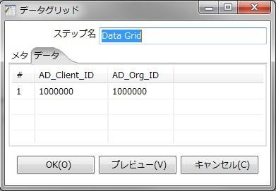 データグリッドステップ