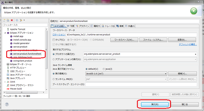 実行の構成:server.product.functionaltest