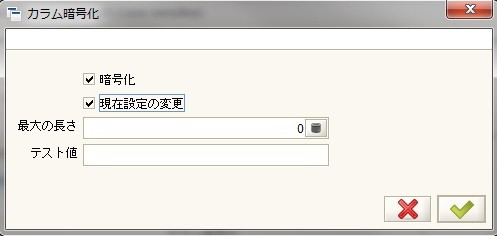 カラム暗号化ポップアップウィンドウ