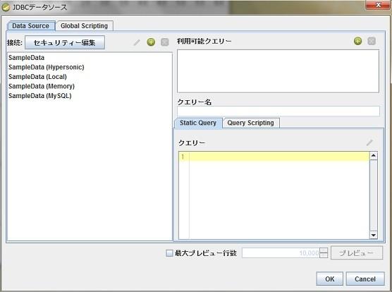 JDBCデータソース ウィンドウ