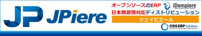 オープンソースのERP JPiere