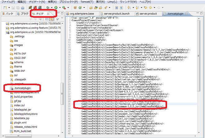 org.adempiere.ui.zkプロジェクトの.tomcatpluginファイル