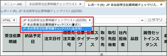 印刷書式の選択リストボックス