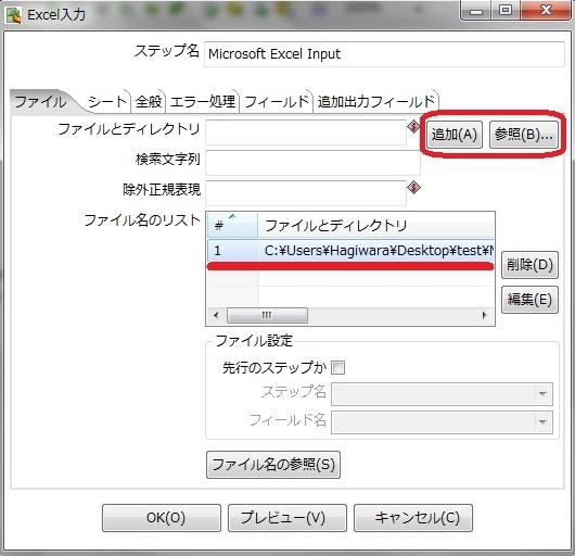 Excel入力ステップ-ファイルタブ