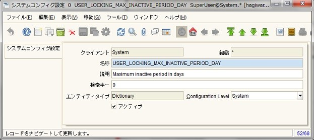USER_LOCKING_MAX_INACTIVE_PERIOD_DAY