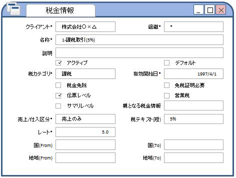 税金情報マスタイメージ