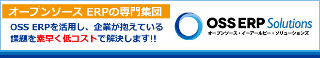 オープンソース(OSS) ERP Solutions