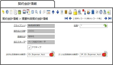 摘要科目契約会計情報タブ