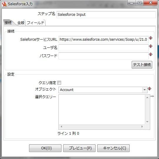 SalesForce Input-接続タブ