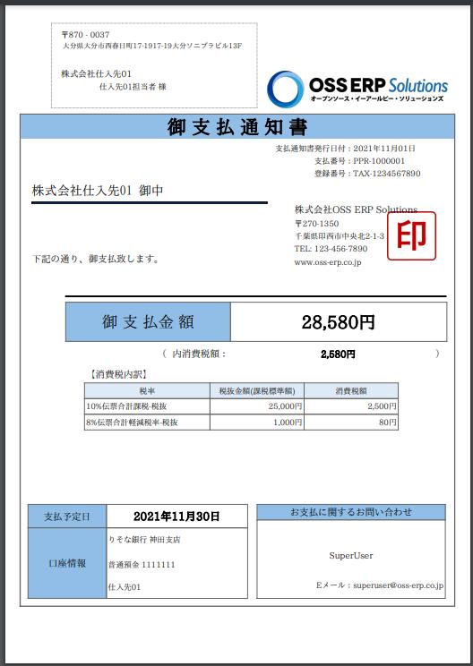 支払通知書