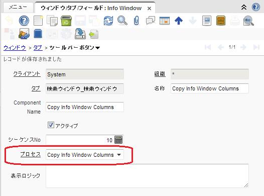 Info Windowのウィンドウ/タブ/フィールド画面でWindowタブにプラグインのプロセスを割り当てているところ