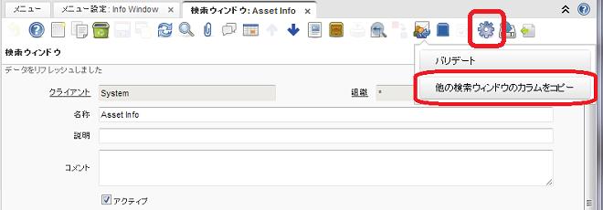 検索ウィンドウ(Info Window)タブ