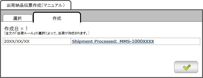 出荷納品伝票作成(マニュアル)