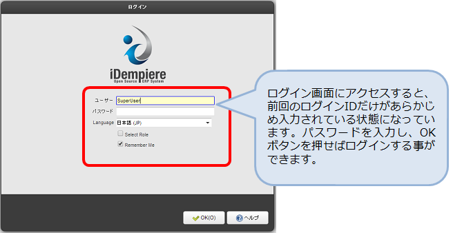 ログインIDだけを保持する場合のログイン画面