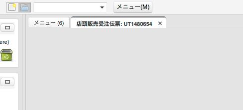 Google Chromeで画面の一部が表示されない現象