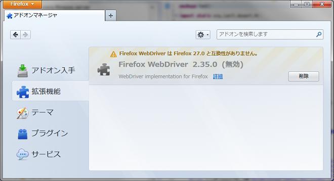 FireFoxアドオンマネージャ