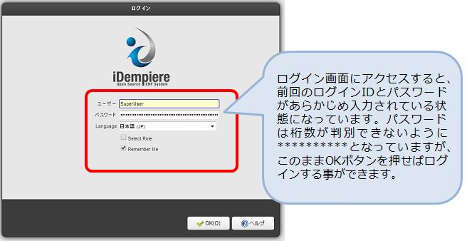 ログインIDとパスワードを保持する場合のログイン画面