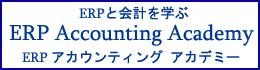 ERPと会計を学ぶ、ERPアカウンティングアカデミー