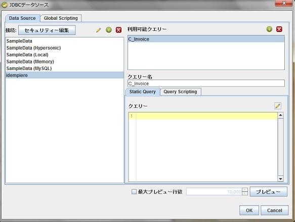 JDBCデータソース