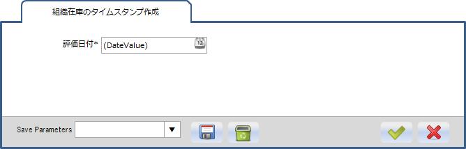 組織在庫のタイムスタンプ作成プロセス実行画面イメージ