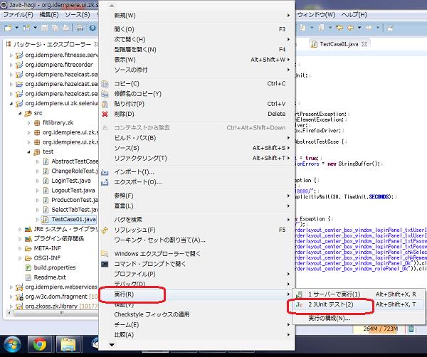 JUnitを使用してテストケースを実行する