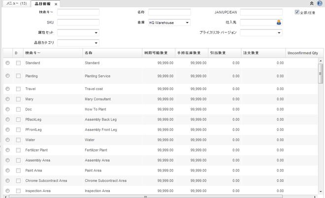 iDempiereのWeb-UIの品目検索ウィンドウ