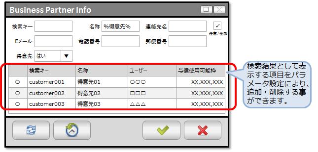 取引先マスタ検索ウィンドウのイメージ