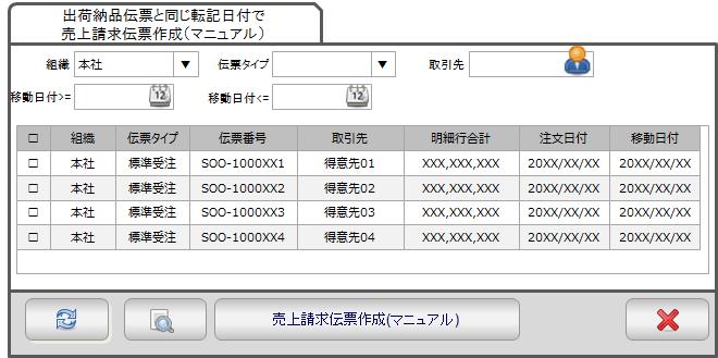検収基準の売上請求伝票作成(マニュアル)