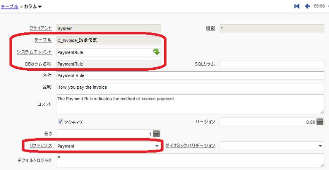 テーブルとカラム - C_Invoice.PaymentRule