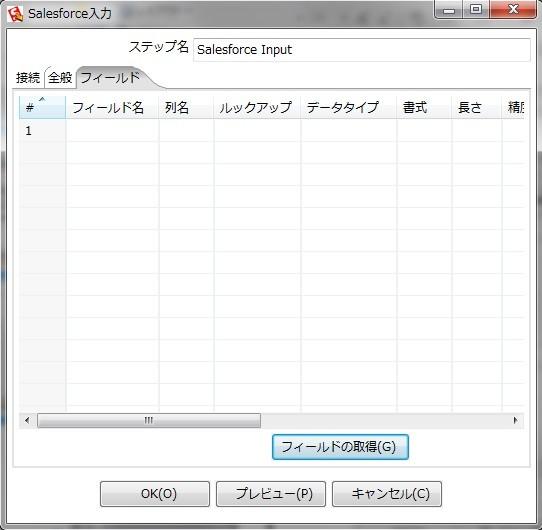 SalesForce Input-フィールドタブ