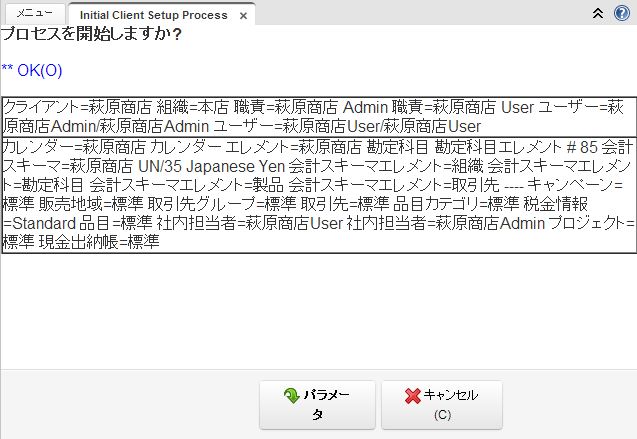 Initial Client Setup Process実行結果