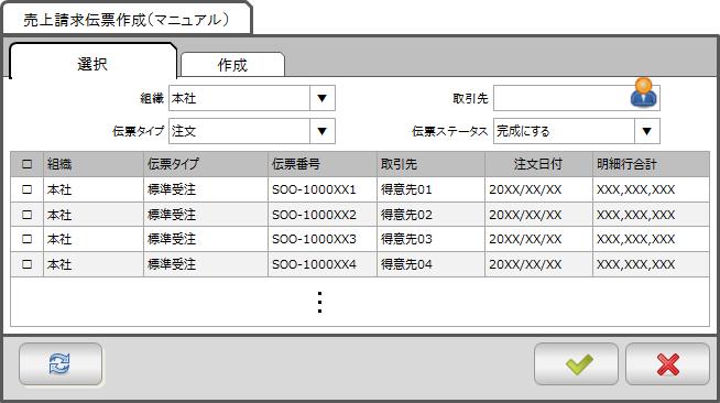 売上請求伝票作成(マニュアル)