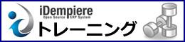 iDempiereのトレーニングメニュー紹介