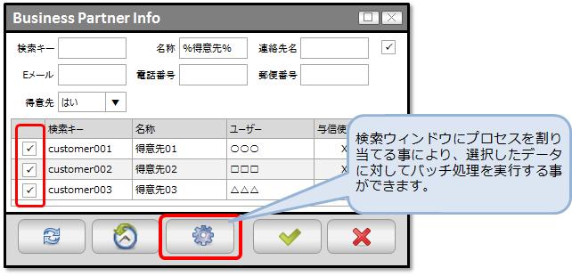 取引先マスタ検索ウィンドウにプロセスを割り当てたイメージ