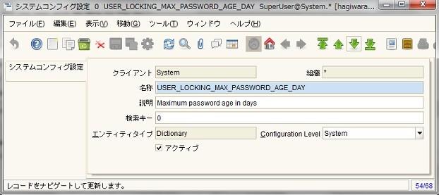 USER_LOCKING_MAX_PASSWORD_AGE_DAY