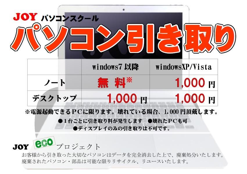 Windows7以降のノートパソコンは無料で引き取ります。それ以外も1000円!