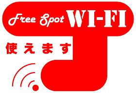 教室内で無料Wi-Fiを使えるサービス行っています