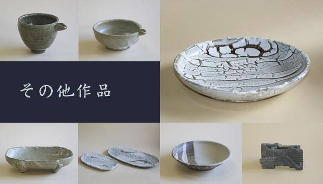 陶芸品|その他作品
