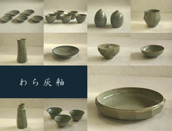 陶芸品|わら灰釉