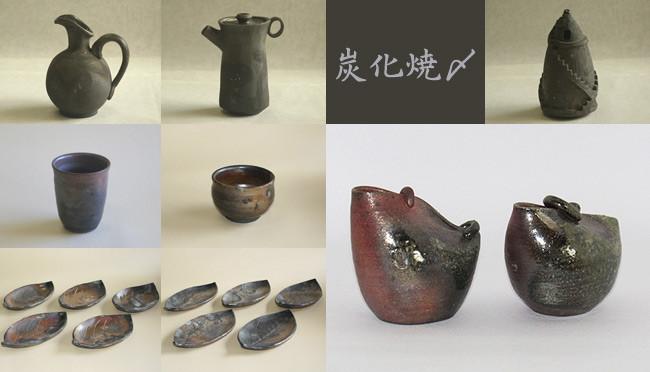 陶芸品|炭化焼〆